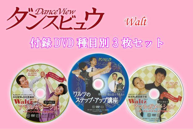 種目別DVD3枚セット