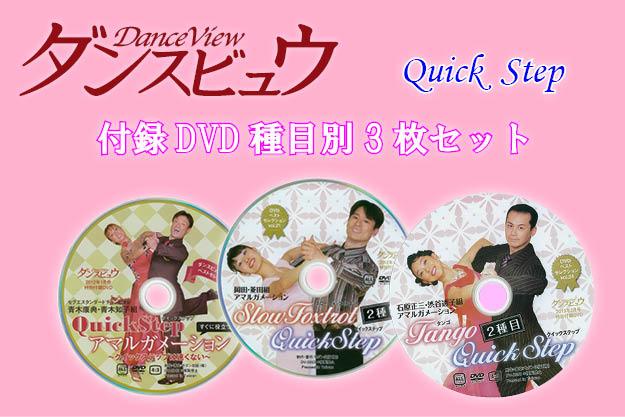 種目別DVD3枚セットクイックステップ