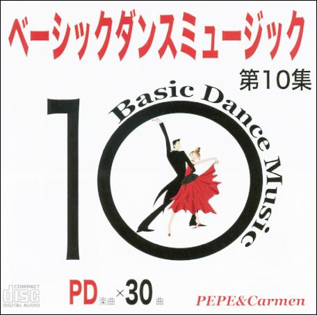 ベーシックダンスミュージック第10集