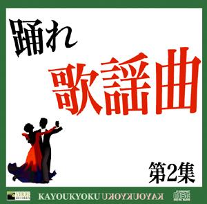 【CD】踊れ歌謡曲第2集