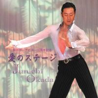 【CD】愛のステージ岡田淳一/演奏かおり&ファイン