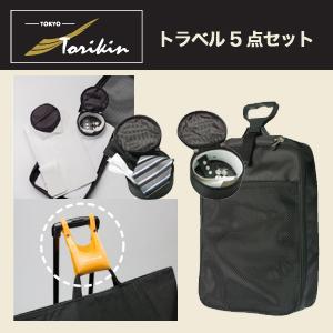 【東京トリキン】トラベル5点セット