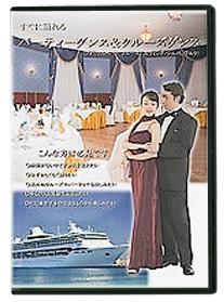 DVD すぐに踊れるパーティダンス&クルーズダンス①