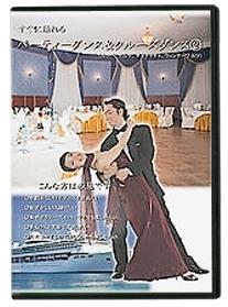 DVD すぐに踊れるパーティダンス&クルーズダンス②