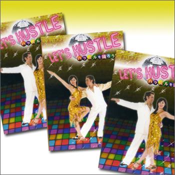 【DVD】LET'S HUSTLE ハッスルを踊ろう