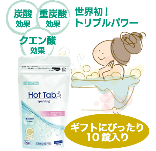 Sparkling Hot Tab(スパークリング ホットタブ)10