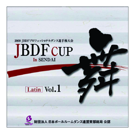 2009JBDF CUP 舞 vol.1 in 仙台 ラテン編
