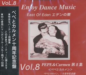 Enjoy Dance Music East of Eden エデンの東