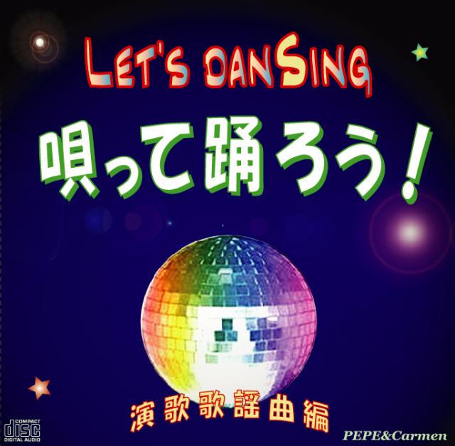 CD LET'S DANSING 唄って踊ろう!