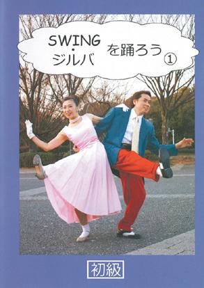 Swing ジルバを踊ろう1