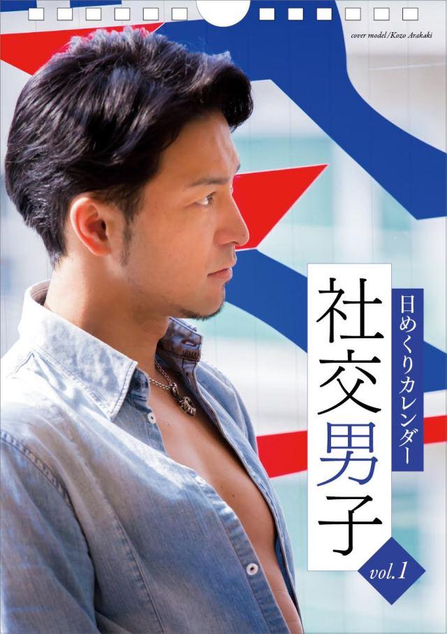 日めくりカレンダー「社交男子」