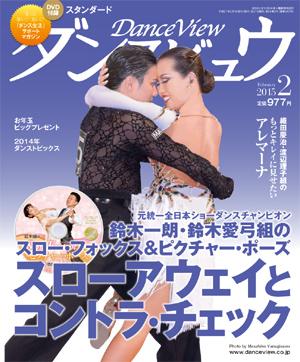 月刊ダンスビュウ2015年2月号