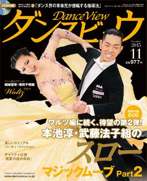 月刊ダンスビュウ2015年11月号
