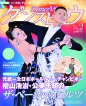 ダンスビュウ2016年2月号(DVD付き)
