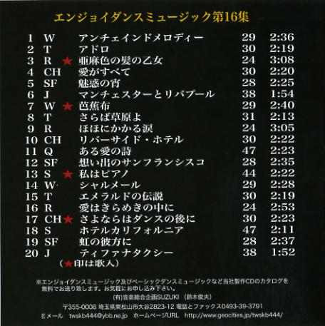 ペペ&カルメン エンジョイダンスミュージック第16集