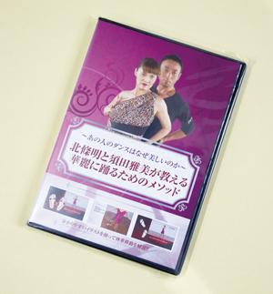 北條明と須田雅美が教える~DVD