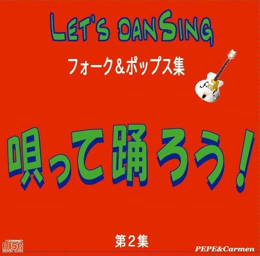 ペペ&カルメン LET'S DANSING 唄って踊ろう!第2集(フォーク&ポップス集)