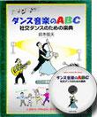 CD付音楽教材『ダンスの音楽ABC』社交ダンスのための楽典