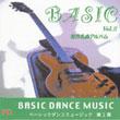初級・中級のためのダンス音楽『BASIC DANCE MUSIC 第2集』