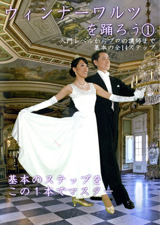 【DVD】ウィンナーワルツを踊ろう DVD3巻セット