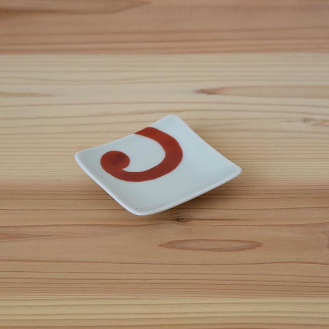 波佐見焼 和食器 団陶器 danlife 小皿 小付 手塩皿 豆皿 かわいい 康創窯