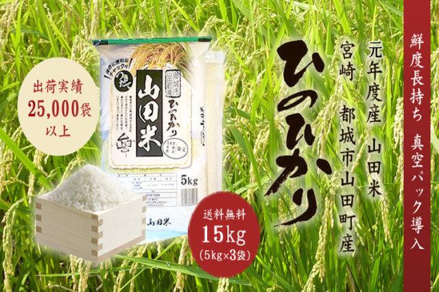 山田米,都城,ヒノヒカリ,段精米所,都城市,おいしい米,お米