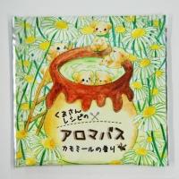 くまさんレシピのアロマバス カモミール