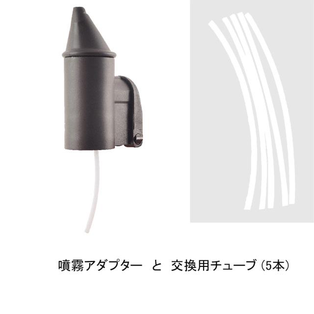 ブレッザ用 噴霧アダプター(交換用チューブ5本付)