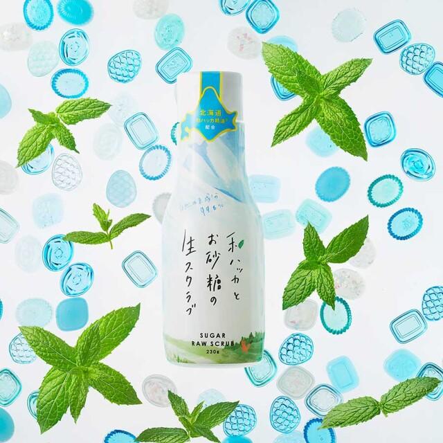 [キャンペーン・全品ポイント10倍]北海道和ハッカ 和ハッカとお砂糖の生スクラブ 230g