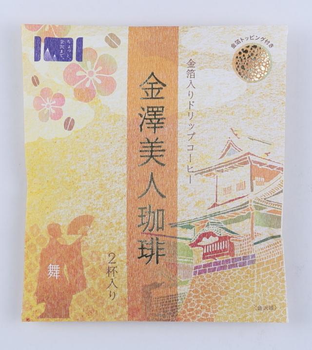 金澤美人珈琲舞 ギフト