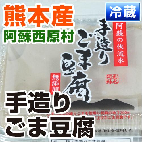 手造りごま豆腐