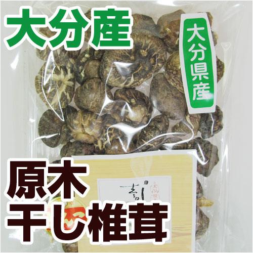 大分県産原木干し椎茸≪50g≫