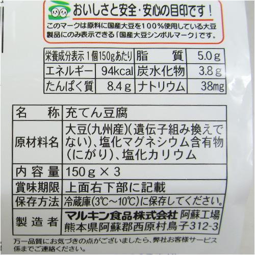 国産大豆のおいしいとうふ