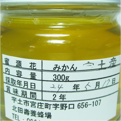 北田さんちのハチミツ300g