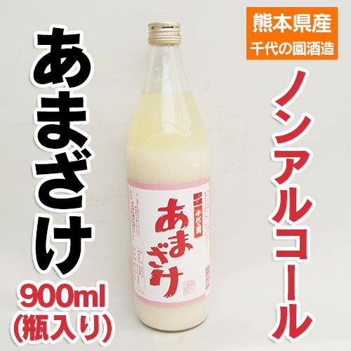 ■熊本産甘酒900ml■熊本の酒造メーカーこだわりの甘酒です。米と米麹のみで作った、ノンアルコール、砂糖・添加物不使用の品です。