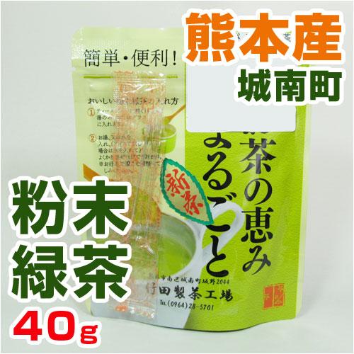 熊本県城南町産粉末緑茶(40g)