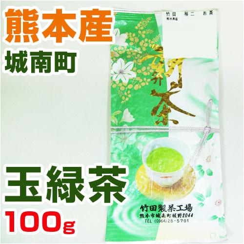 熊本県城南町産玉緑茶(100g)
