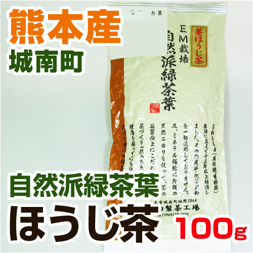 熊本県城南町産EM栽培ほうじ茶自然派緑茶葉(100g)