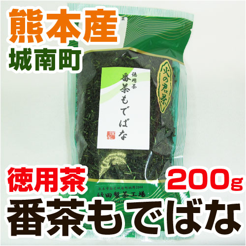 熊本県城南町産(徳用茶)番茶もでばな(200g)