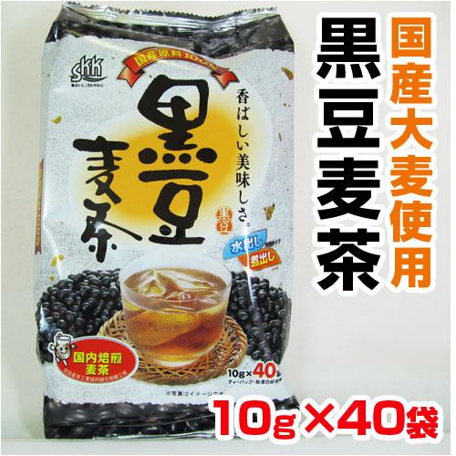 国産大麦使用黒豆麦茶(10g×40袋)