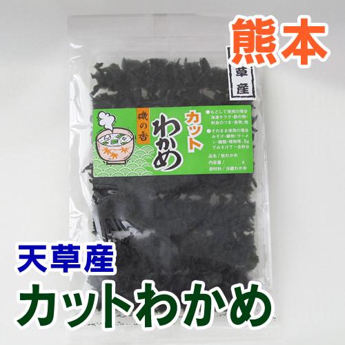 熊本天草産カットわかめ38g