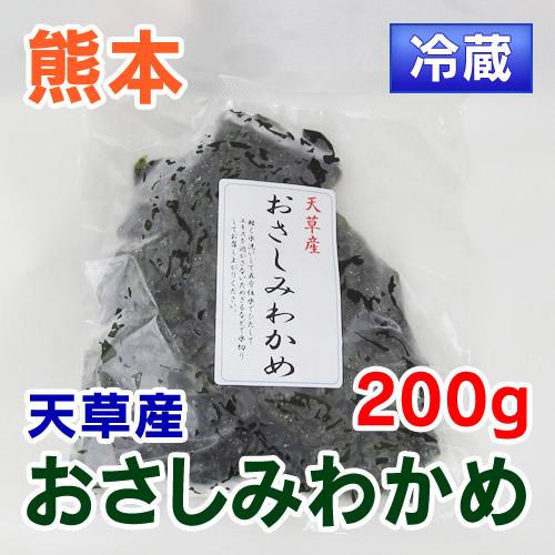 【冷蔵】熊本天草産おさしみわかめ200g