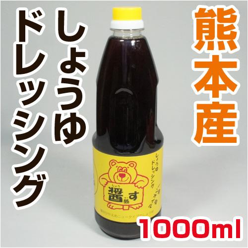 ≪しょうゆドレッシング≫醤す(1000ml)