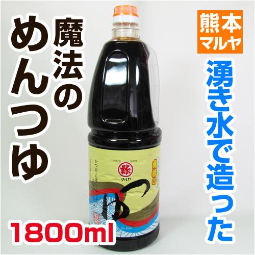 魔法のつゆ(めんつゆ)(1800ml)