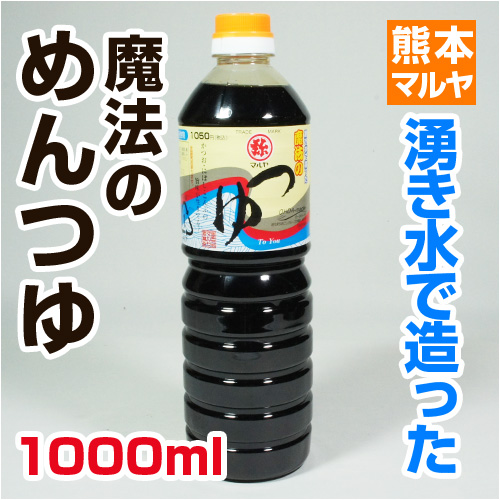 魔法のつゆ(めんつゆ)(1000ml)
