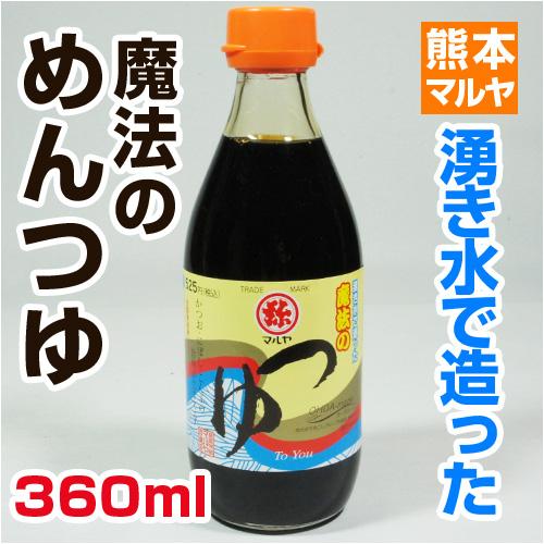 魔法のつゆ(めんつゆ)(360ml)