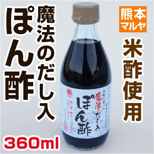 ぽん酢(360ml)