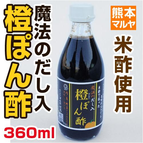 橙ぽん酢(360ml)