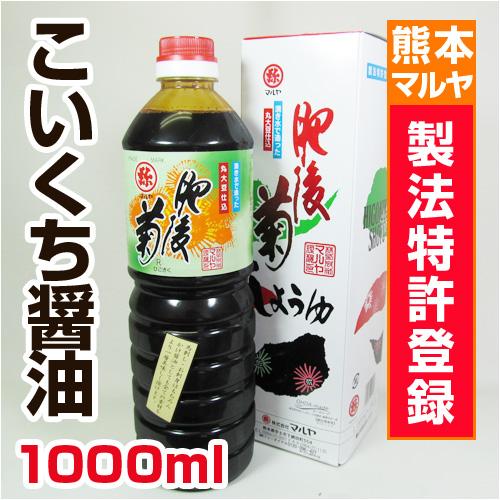 肥後菊(こいくち)(1000ml)