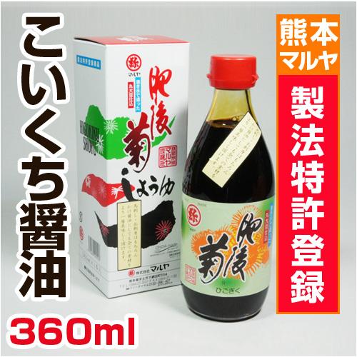 肥後菊(こいくち)(360ml)